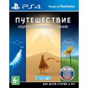 Игра для PS4 SONY Путешествие. Коллекционное издание (+ игра flOw, +...