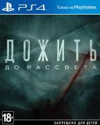 Игра Дожить до рассвета. Extended Edition (PS4, русская версия)