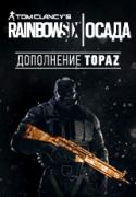 Tom Clancy's Rainbow Six: Осада. Topaz