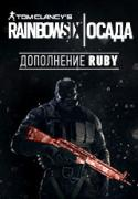 Tom Clancy's Rainbow Six: Осада. Ruby
