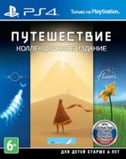 Путешествие. Collector's Edition (PS4)