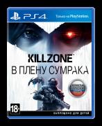 Sony Killzone: В плену сумрака [PS4, русская версия]
