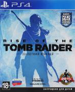 Rise of the Tomb Raider. 20-летний юбилей (PS4)