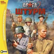 В тылу врага 2: Штурм (PS-Jewel)