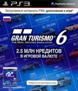 Sony Gran Turismo 6. Игровая валюта (дополнение). Карта оплаты 2,5...