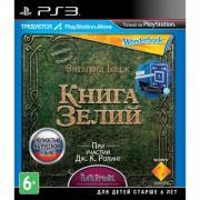 Sony Игра для PS3 Медиа Книга зелий (только для PS Move, Wonderbook)