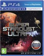 Super Stardust Ultra (поддержка VR)
