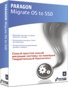 Paragon Software Paragon Migrate OS to SSD, 1 лицензия...
