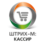 Штрих-М Кассир 5 (Базовая версия)