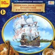 1C: Познавательная коллекция. Энциклопедия великих путешествий и...