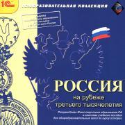 Россия на рубеже третьего тысячелетия