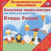1C: Познавательная коллекция. Нескучная энциклопедия. Птицы России