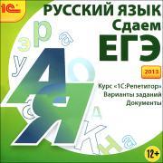 1C: Репетитор. Русский язык. Сдаем ЕГЭ 2014