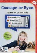 Сборник словарей: английский, немецкий, французский, испанский,...