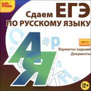 1C: Репетитор. Сдаем ЕГЭ по русскому языку 2013