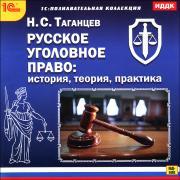 1C: Познавательная коллекция. Русское уголовное право: история,...