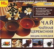 1C: Познавательная коллекция. Чай. Чайная церемония. Энциклопедия