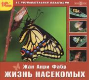 1C: Познавательная коллекция. Жан-Анри Фабр. Жизнь насекомых