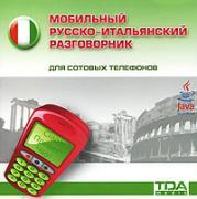 Мобильный русско-итальянский разговорник для сотовых телефонов