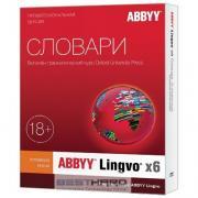 ABBYY Lingvo x6 Английская Профессиональная версия Инсталляционный...