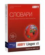 Программное обеспечение ABBYY Lingvo x6 Многоязычная Профессиональная...