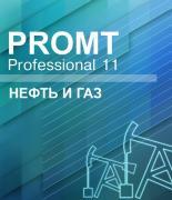 PROMT Professional 11 Многоязычный, Нефть и Газ (4606892013034 00004)