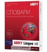 ABBYY Lingvo x6 Многоязычная Профессиональная версия Инсталляционный...