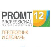 Право на использование (электронный ключ) PROMT Professional 12...