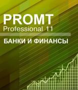 PROMT Professional 11 Многоязычный, Банки и финансы (4606892013034...