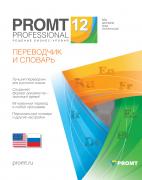 PROMT Professional 12 Домашний, Многоязычный (Только для домашнего...