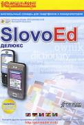 SlovoEd Делюкс. Многоязычный словарь для смартфонов и коммуникаторов