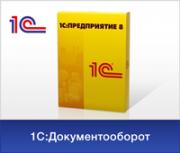 1C:Документооборот (СЭД) 8 - 1C: Предприятие 8