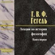 Гегель Г.В.Ф. Лекции по истории философии. Книга 1. CD MP3 Аудиокнига...