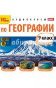 Аудиокурсы по географии. 9 класс (CDmp3) ISBN 4601546111371,...