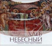 Серафим (Звездинский), священномученик. Хлеб небесный. Проповеди. CD...
