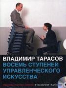 Тарасов В. Восемь ступеней управленческого искусства CD-ROM (MP3) ISBN...