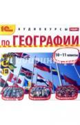 Масычев О. А. Аудиокурсы по географии. 10-11 класс (CDmp3) ISBN...