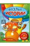 Веселые истории (игры+разукраски) (+CDmp3) ISBN 4620007943115.