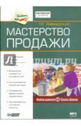 Завадский Мишель. Мастерство продажи (Аудиокнига) (CDmp3) ISBN...