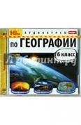 Цыганенко А. Г. Аудиокурсы по географии. 6 класс (CDmp3) ISBN...