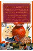 Энциклопедия ремесел, рукоделия, искусства и живописи. Полный...