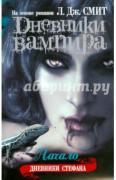 Дневники вампира. Дневники Стефана. Книга 1. Начало ISBN...