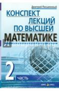 Письменный Дмитрий Трофимович. Конспект лекций по высшей математике. В...