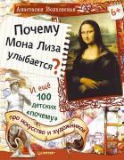 Энциклопедия для детей Почему Мона Лиза улыбается? И ещё 100 детских...