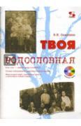 Самсонов Владимир Константинович. Твоя родословная (+CDpc)