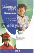 Демиденко М. В., Клюева А. И. Педагогическая психология. Методики и...