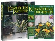 """Журнал """"Комнатные и садовые растения. От А до Я"""" №55"""