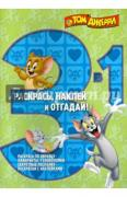 Том и Джерри. Раскрась, наклей и отгадай (№1404) ISBN...