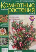 """Журнал """"Комнатные и садовые растения. От А до Я"""" №58"""