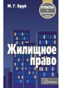 Бруй М. Г. Жилищное право ISBN 9789855362037.